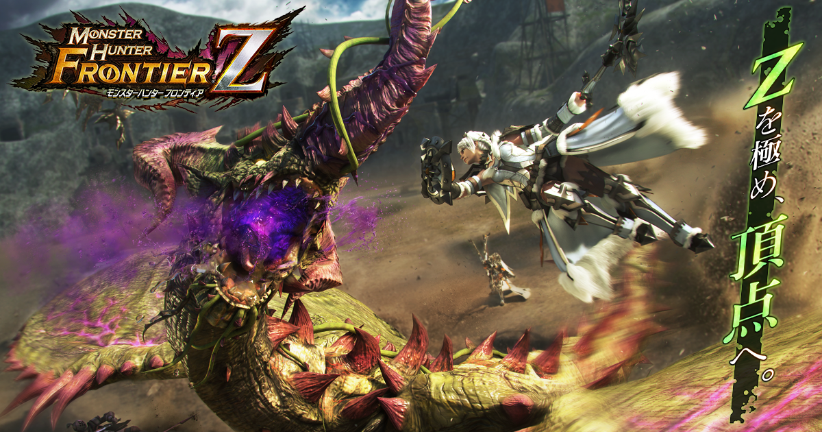 PS4でモンハンを! カプコンオンラインゲームズ:『PS4版 モンスターハンター フロンティアZ』(MHF-Z)公式ビギナーサイト