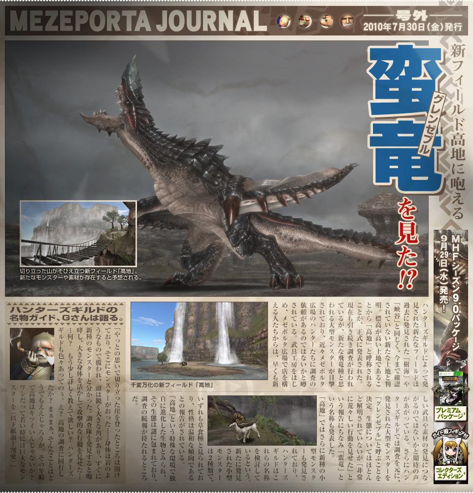 http://www.mh-frontier.jp/preview/season9/xbox360/dl/gougai.jpg